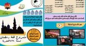 فيديو يوثق عملية توزيع قفف رمضان 2017