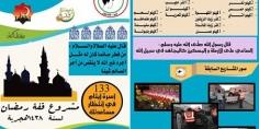 مشروع قفة رمضان لسنة 1438 هجرية 2017 ميلادية