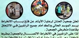 الانخراط بجمعية الحنان للموسم 2018/2019