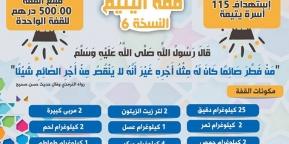 قفة رمضان لعام  1439 : ساهم و لو بشق تمرة